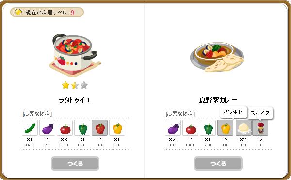 ラタトゥイユ・夏野菜カレー.png